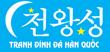 Tranh đá Hàn Quốc